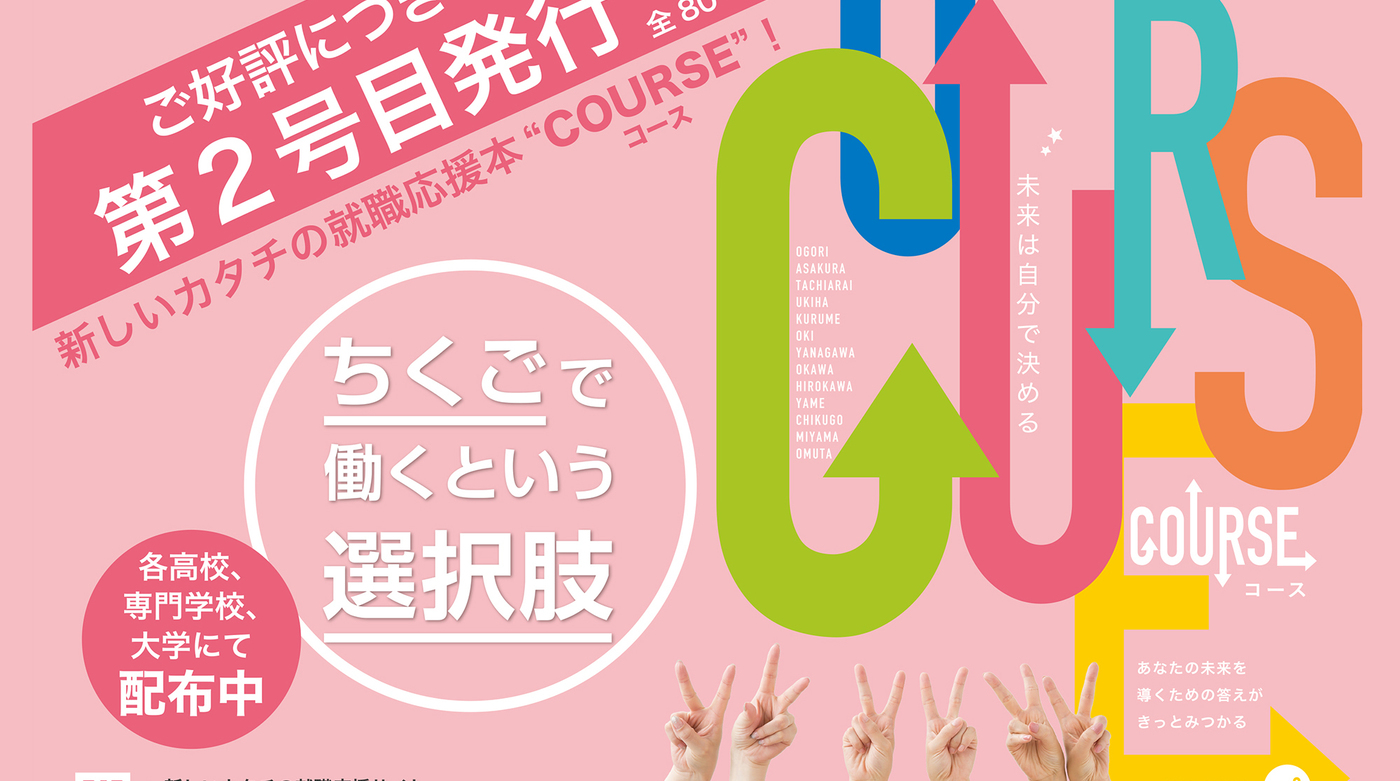 COURSE 2019 福岡ちっご版 2019年6月創刊!
